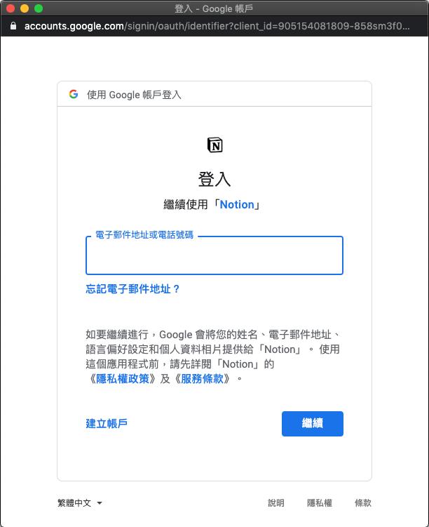 輸入Google帳號