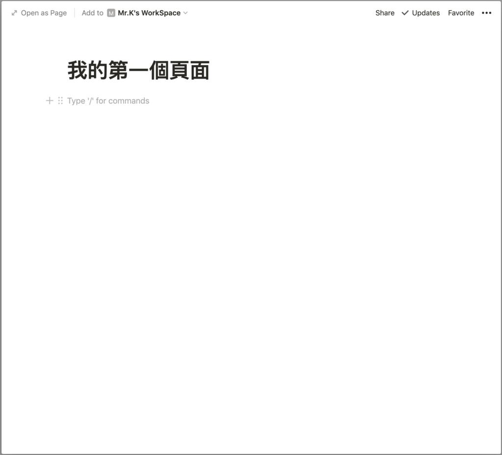 空白Notion Page