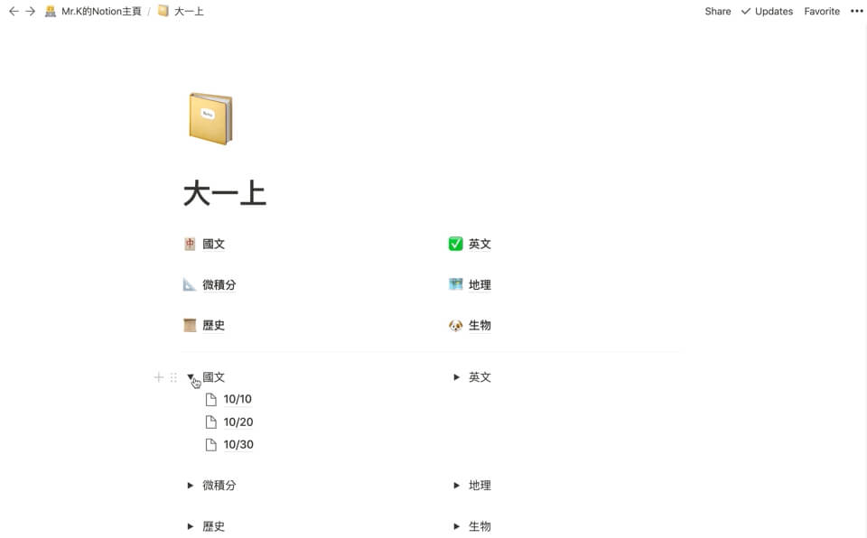 Toggle List分類方法