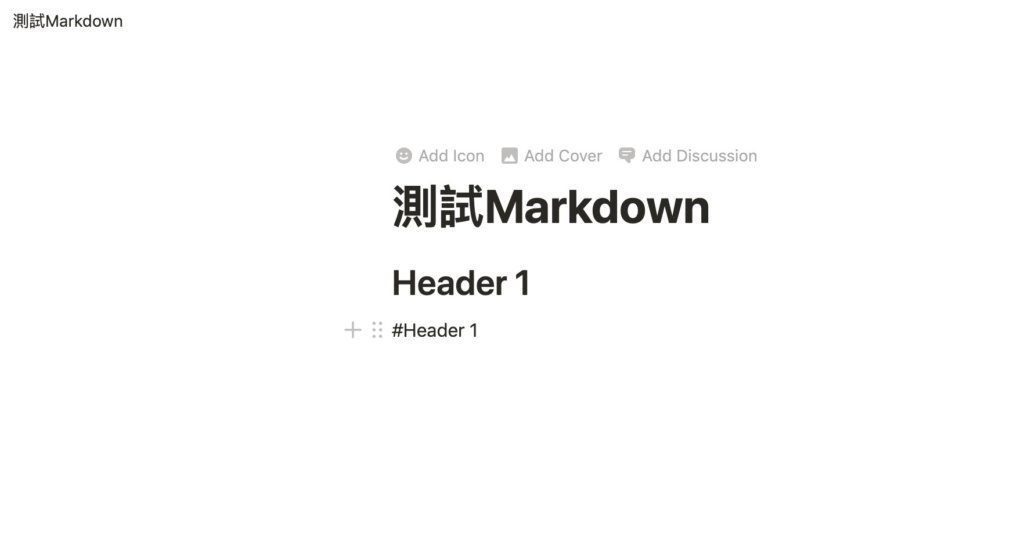 Notion中使用Markdown語法