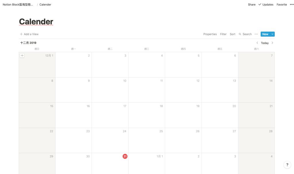 月曆資料庫頁面