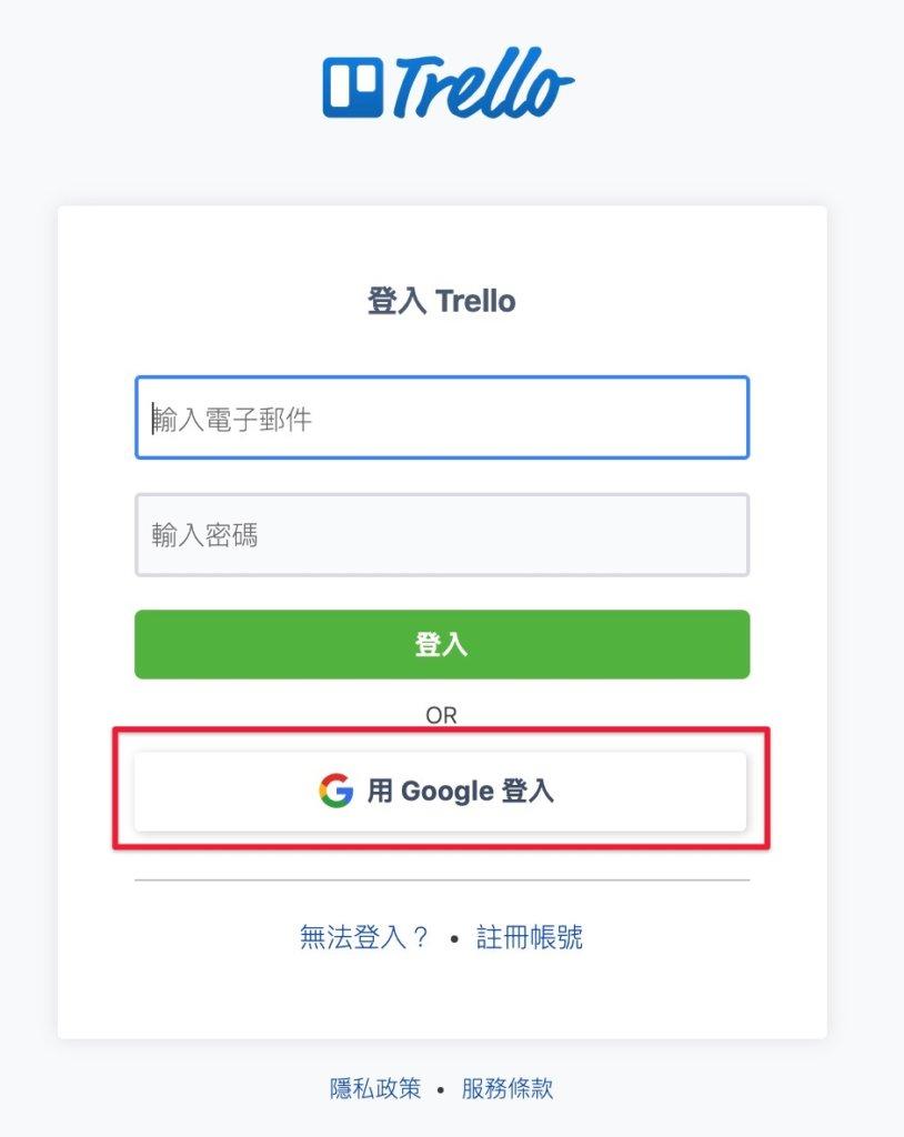 選擇使用Google登入Trello