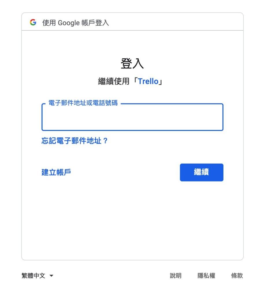 登入Google帳戶