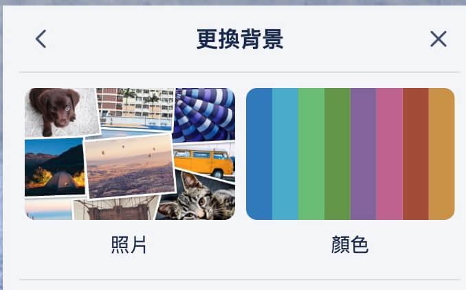 看板背景可選照片或顏色