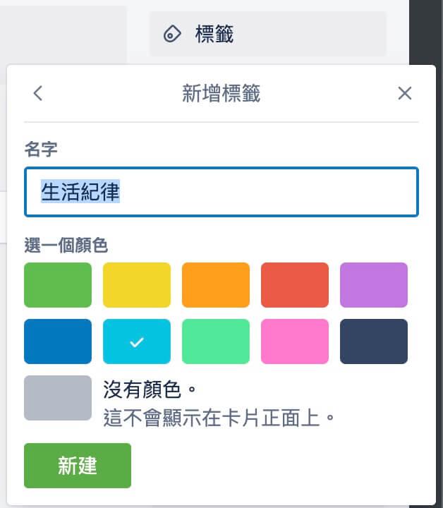 幫標籤取名、選顏色並新增