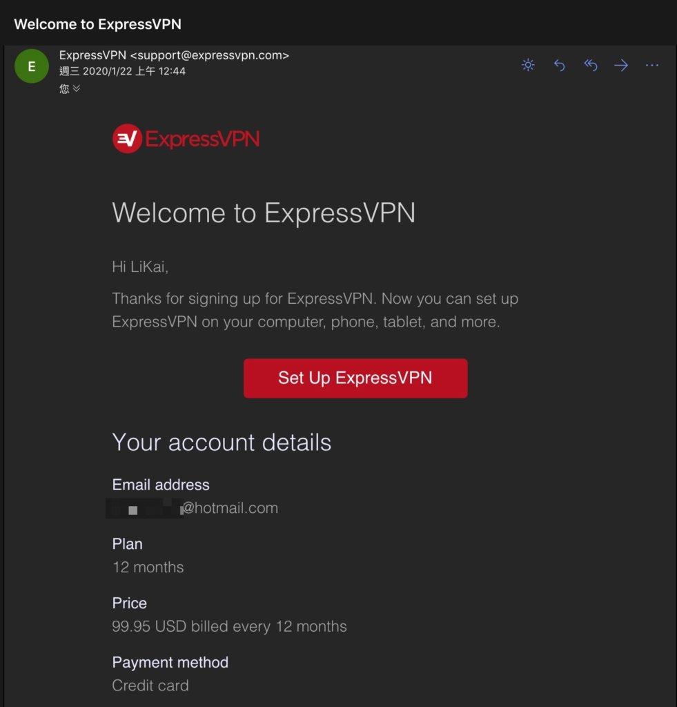 收到設定密碼並開始使用的Email
