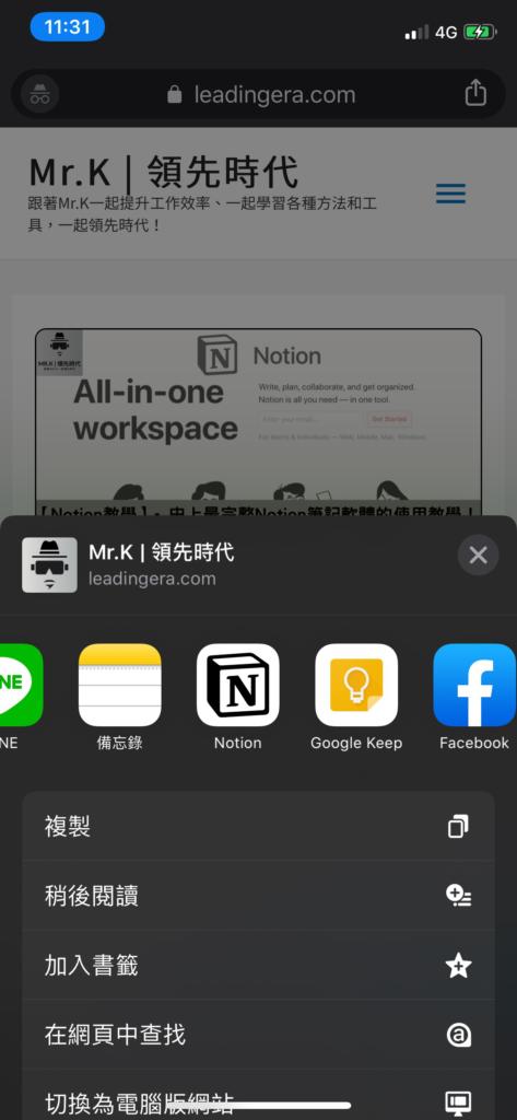 在手機上選擇分享網頁,找到Notion分享按鈕