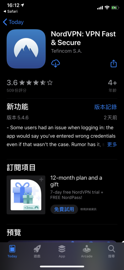 「NordVPN評價」iPhone使用教學-在App Store下載NordVPN App