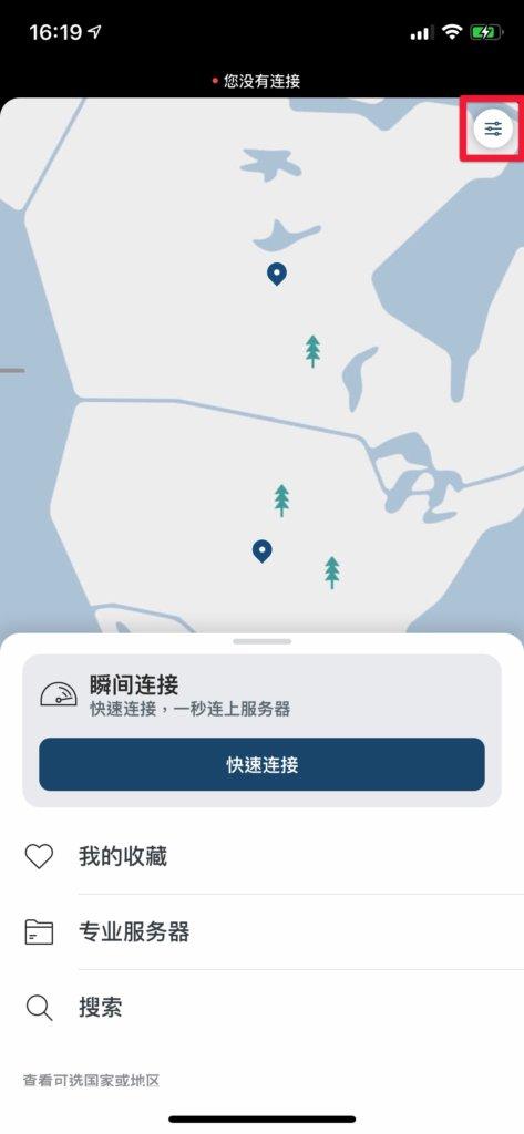 「NordVPN評價」iPhone使用教學-點擊右上方圖示進入設定畫面