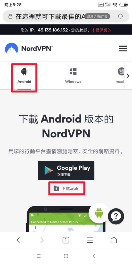 「NordVPN評價」Android使用教學-點擊「Android」,並選擇下載.apk