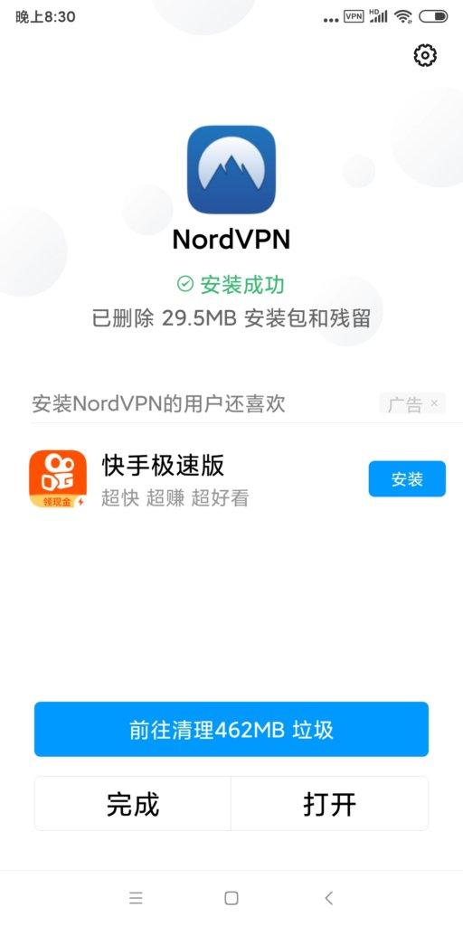「NordVPN評價」Android使用教學-安裝成功,打開NordVPN App