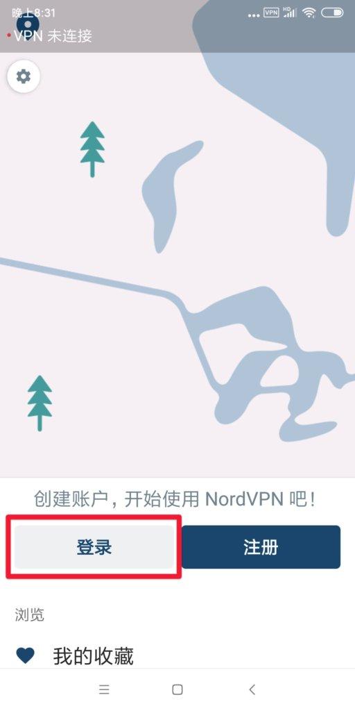 「NordVPN評價」Android使用教學-點擊登入