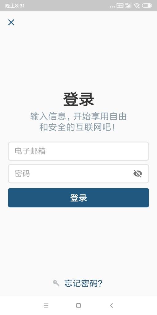 「NordVPN評價」Android使用教學-輸入帳號密碼登入