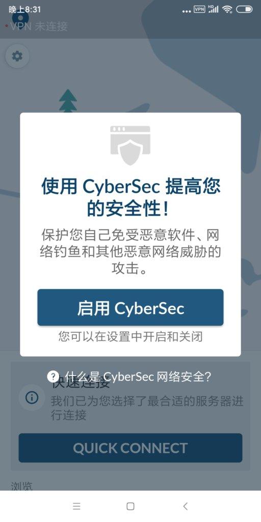 「NordVPN評價」Android使用教學-開啟CyberSec阻擋廣告