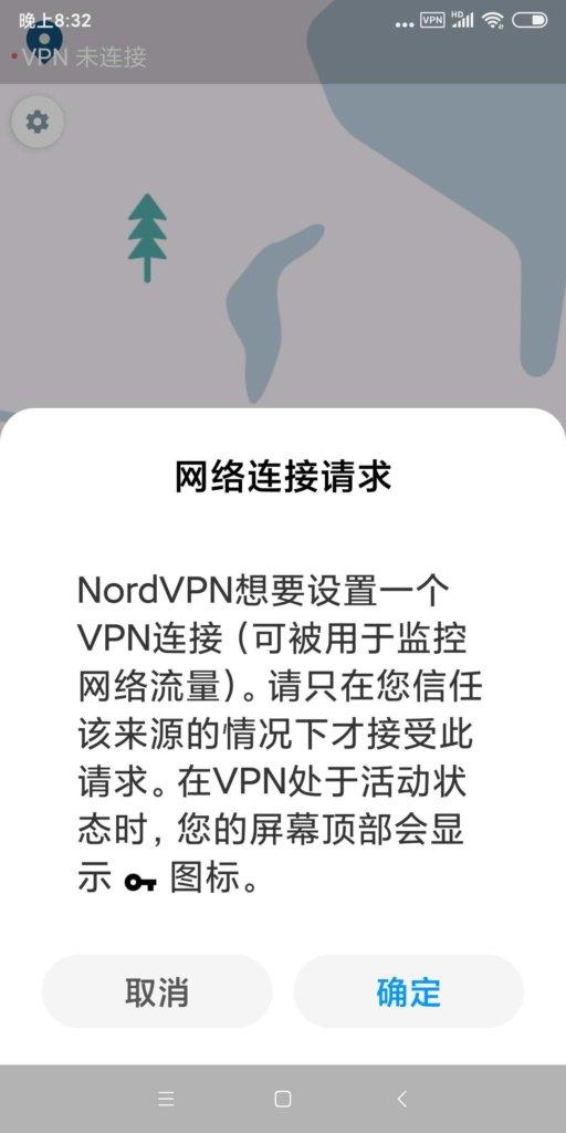 「NordVPN評價」Android使用教學-允許VPN設置