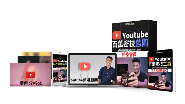 Youtube百萬密技藍圖課程