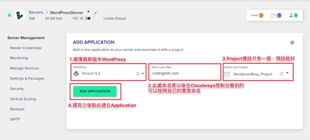 設定後點擊「ADD APPLICATION」