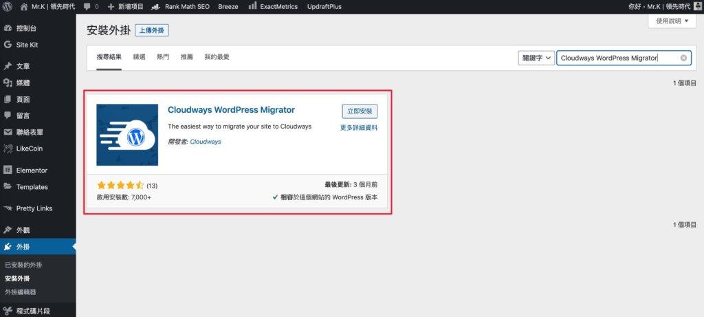 搜尋「Cloudways WordPress Migrator」