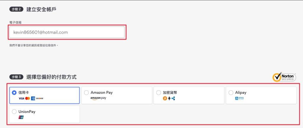 NordVPN評價-註冊、選擇付款方式