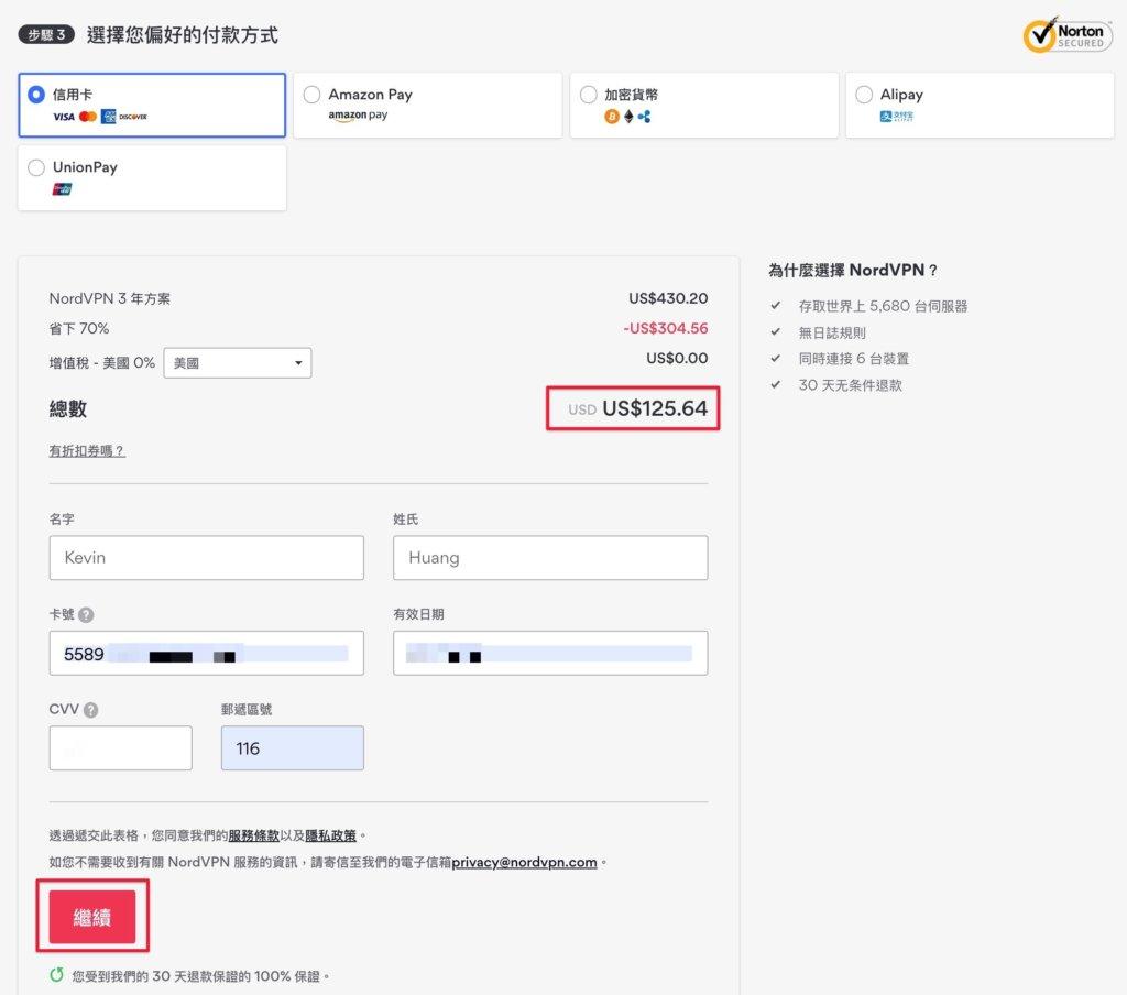 NordVPN評價-確認總價、填寫付款資訊、送出購買