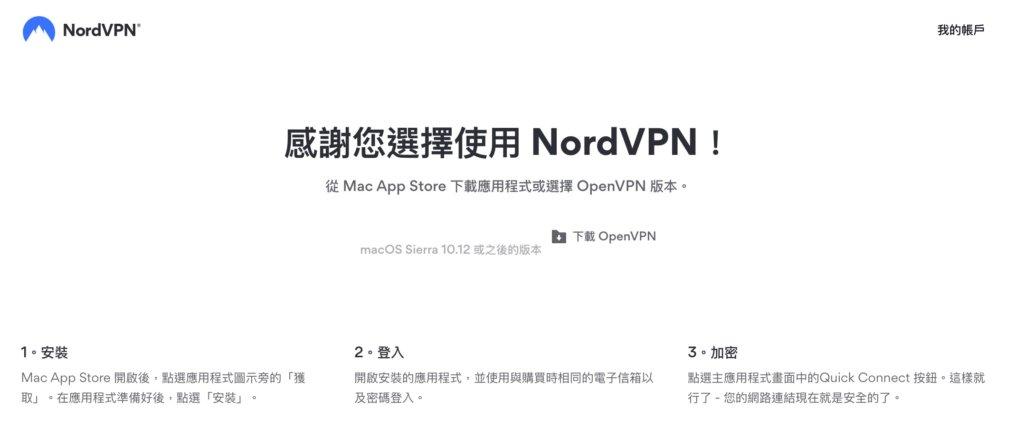 NordVPN評價-購買完成