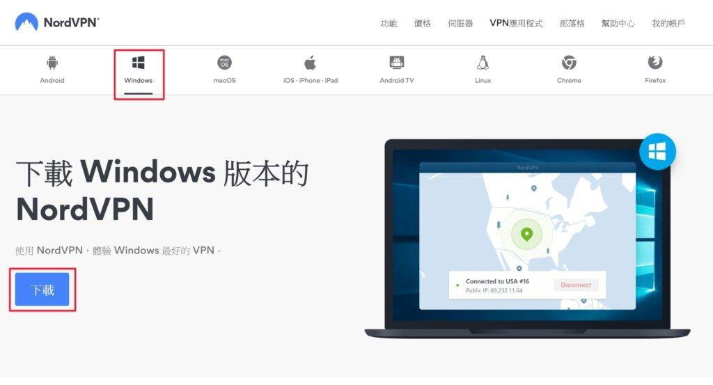 「NordVPN評價」Windows使用教學-進入Windows頁面下載NordVPN