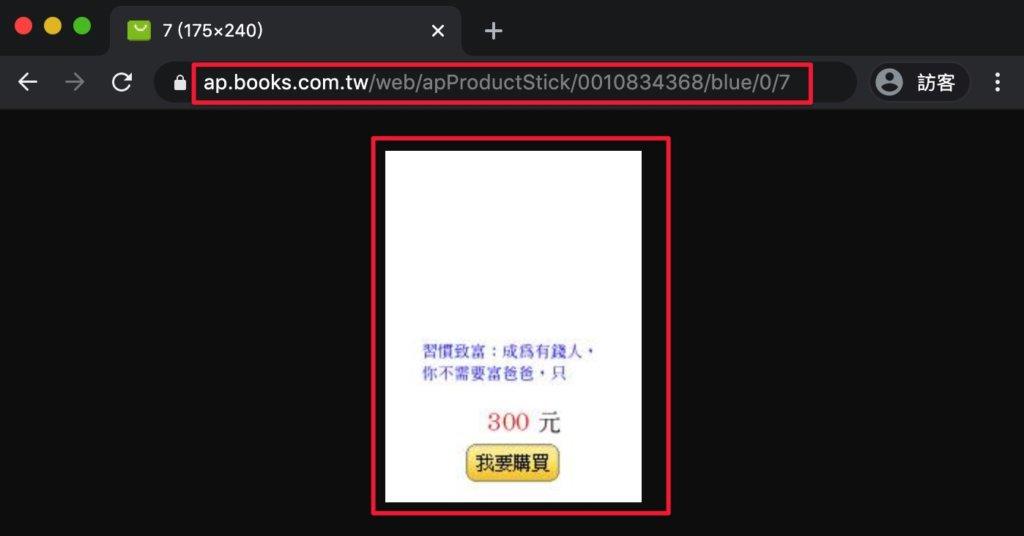 「廣告無法顯示」-圖片網址貼到瀏覽器上就會看到圖片了