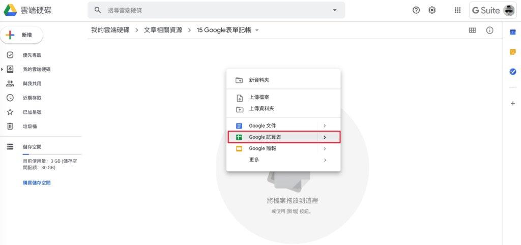 Google表單記帳術-建立記帳本-新建Google試算表
