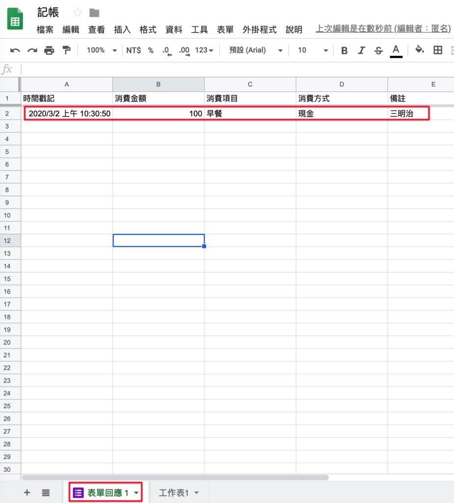 Google表單記帳術-測試消費記錄表單-成功看到消費紀錄