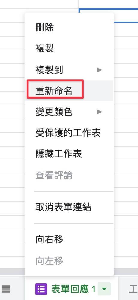 Google表單記帳術-修改表格名稱
