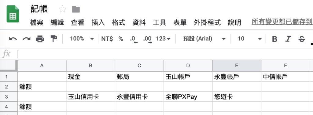 Google表單記帳術-建立帳戶初始餘額-打上你的帳戶名稱