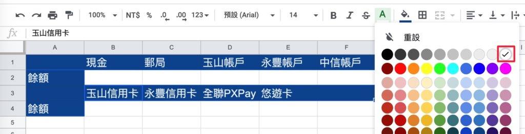 Google表單記帳術-建立帳戶初始餘額-調整標題樣式-文字顏色