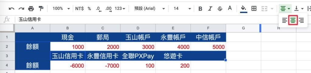 Google表單記帳術-建立帳戶初始餘額-調整帳戶標題文字置中