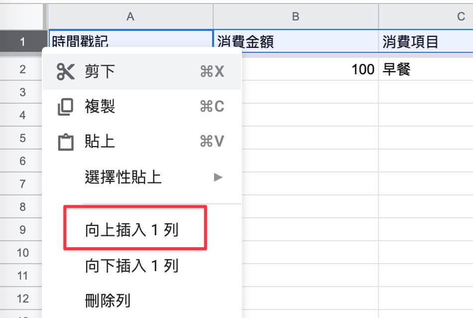 Google表單記帳術-建立消費記錄餘額區塊-在上方插入4列空白列