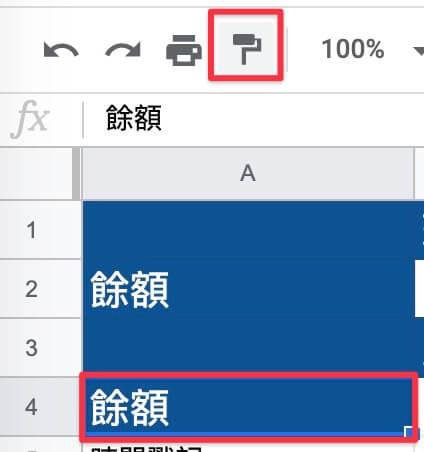 Google表單記帳術-建立消費記錄餘額區塊-複製標題樣式