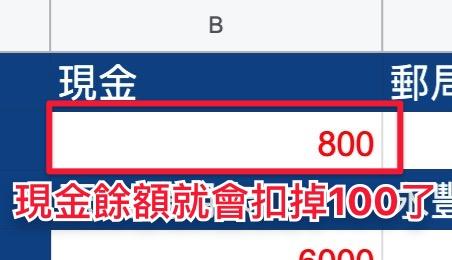 Google表單記帳術-設定餘額自動更新公式-現金餘額成功扣除
