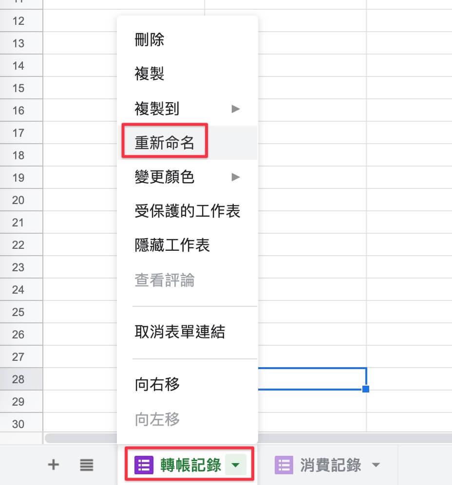 Google表單記帳術-建立轉帳記錄餘額區塊-重新命名「表單回應2」