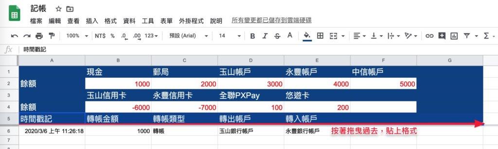 Google表單記帳術-建立轉帳記錄餘額區塊-貼上樣式到標題
