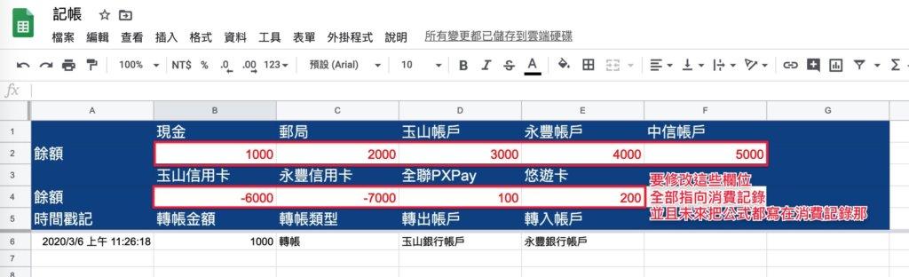 Google表單記帳術-更改轉帳記錄餘額公式-準備修改公式