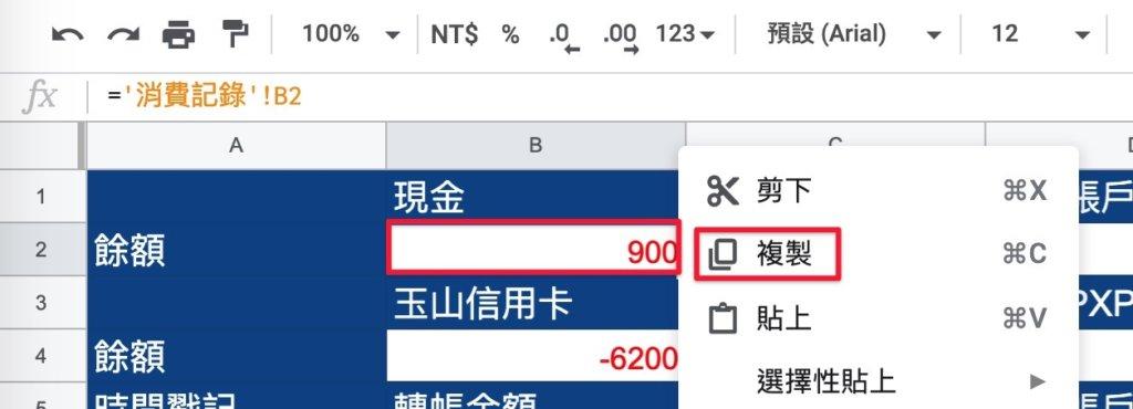 Google表單記帳術-更改轉帳記錄餘額公式-也可以複製現金餘額格的公式