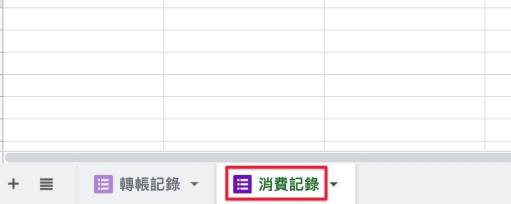 Google表單記帳術-更新帳戶餘額計算公式-跳轉到「消費記錄」分頁