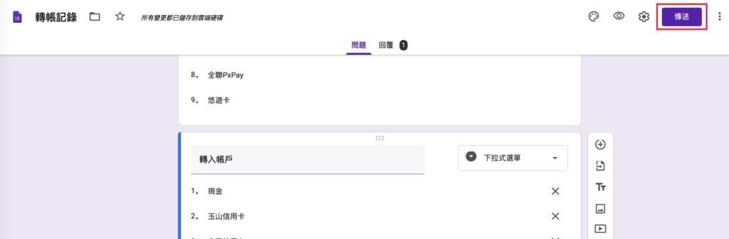 Google表單記帳術-測試記錄轉帳-開啟轉帳記錄表單,點右上方「傳送」