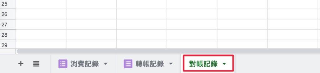 Google表單記帳術-建立對帳表格-將表格名稱改為「對帳紀錄」