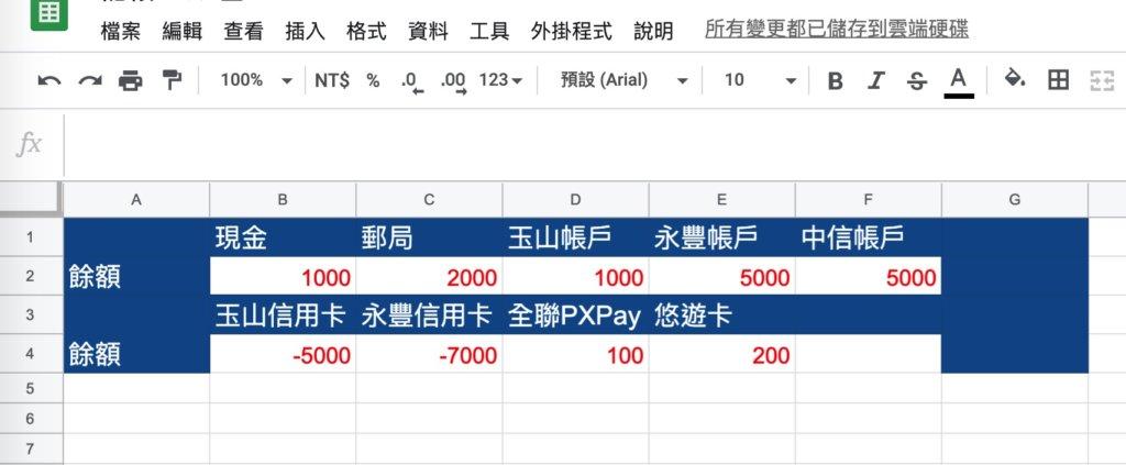 Google表單記帳術-建立對帳表格-回到對帳紀錄,在左上方貼上餘額區塊
