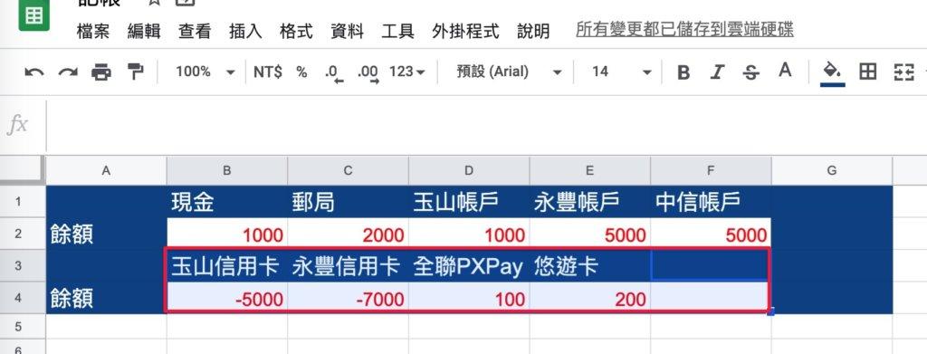 Google表單記帳術-建立對帳表格-將第二排標題及餘額剪下