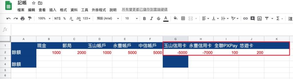 Google表單記帳術-建立對帳表格-直接貼到右邊