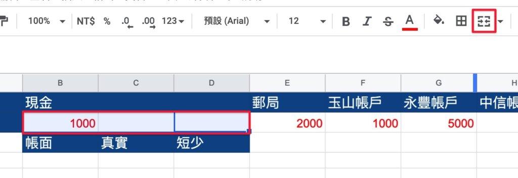 【Google表單記帳術】史上最完整雲端記帳本打造教學!1小時內開始用表單記帳,免費又方便! 5