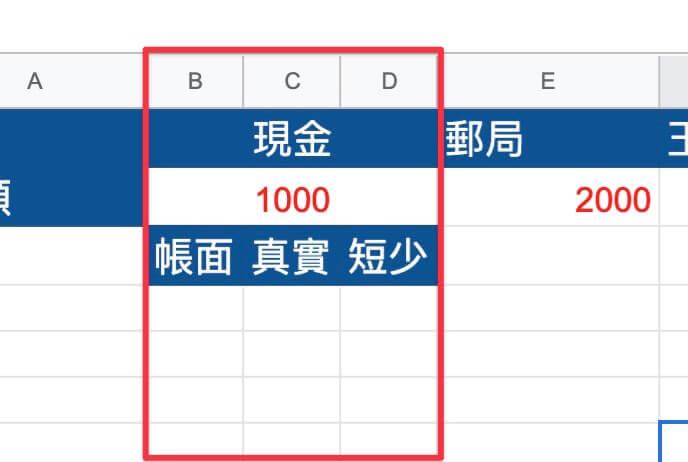 Google表單記帳術-建立對帳表格-將儲存格縮放到適當大小