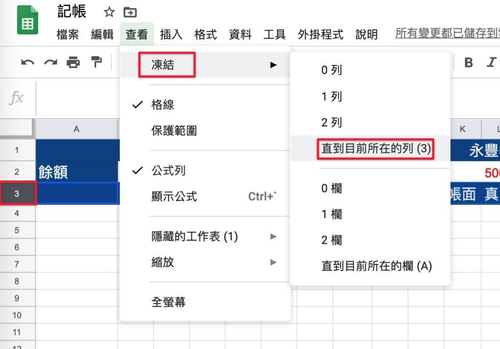 Google表單記帳術-建立對帳表格-選取第三列儲存格,設定凍結列