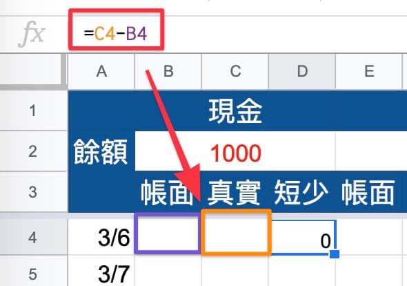 Google表單記帳術-一般帳戶短少公式-設定短少公式